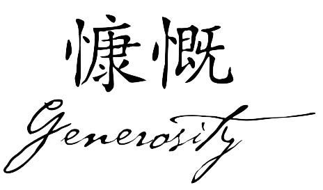 Generosity Definition Essay